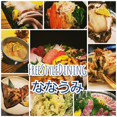 Free Style Dining ななうみの写真