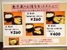 越後秘蔵麺 無尽蔵 箕面家のおすすめポイント3