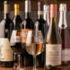 厳選★種類豊富なワイン