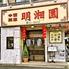 中国菜家明湘園 八幡店のロゴ