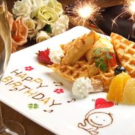 【誕生日や記念日に♪】お祝いクーポン有☆