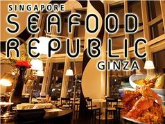 シンガポールシーフードリパブリック 銀座の写真