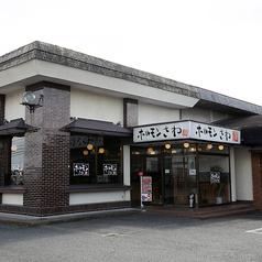 ホルモンさわ 大沢店の写真