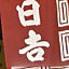 元祖九州ラーメン 日吉 大和田店のロゴ