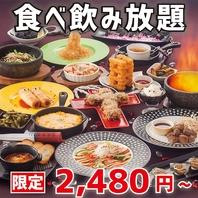 ロックアップの選べる食べ放題☆ \2480~