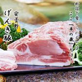 信州炉端 串の蔵 新宿南口店のおすすめ料理3