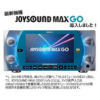 【最新機種JOYSOUND MAX GO 導入!】