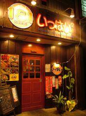 どっこいどっこい 今出川店の写真