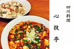 四川料理 心技亭の画像