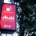 「笹島の交差点」を渡って左に折れると、「かに本家」さんの看板が見えます。その隣が当店でございます。