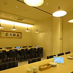 本格四川料理 麻辣大学 上野本店の特集写真