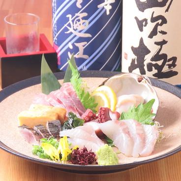 居酒屋 北尾のおすすめ料理1
