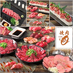 三代目おおばかもん 渋谷肉横丁の特集写真