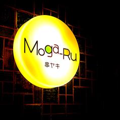 モガル Moga_Ru 静岡駅前店の外観1