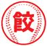 ゴールデン餃子のロゴ