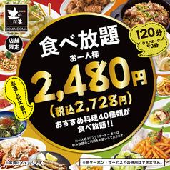 土間土間 町田店のコース写真