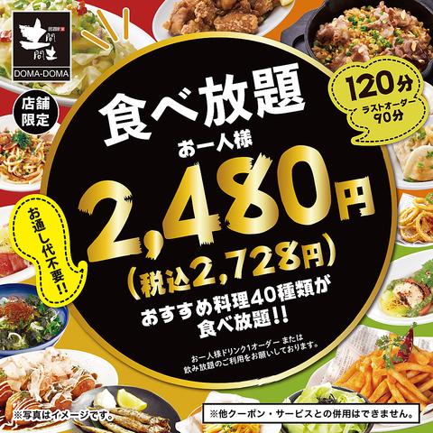 【毎日開催中】当店限定♪おすすめ料理40種類★120分食べ放題!お一人様2,728円(税込)