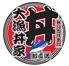 大漁丼家 上新庄店のロゴ