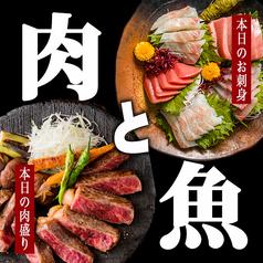 漁業組合浜の包丁 肉と魚 肉浜 にくはま 新橋本店のおすすめ料理1