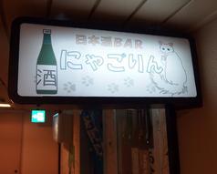 日本酒専門BARにゃごりんの写真