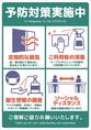 新型コロナウイルス対策実施中!アルコールスプレーの設置、メニューの消毒、テーブル・椅子の消毒など実施しております。