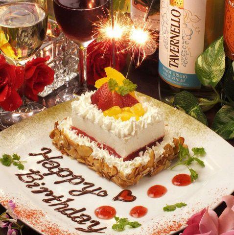 誕生日・記念日特典!コースのデザートを無料でケーキに変更。メッセージを添えてサプライズ演出♪
