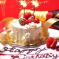 誕生日会・記念日は俺ん家で♪みんなでワイワイサプライズ♪当日OK!イチゴのホールケーキ、メッセージプレート、花火をお得にご用意。とびっきりの誕生日会も安心価格で提供できます!居酒屋ならではの楽しい豪快なサプライズの演出も是非ご相談ください!詳しくはお電話下さい!