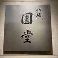 【創業明治十八年の天ぷらの名店】京都の食材を中心に使用した京懐石を東京でぜひご堪能ください。