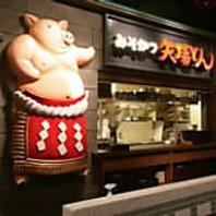 豊田に来たら矢場とんへ!老舗の味をご堪能下さいませ