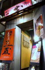 俺の居酒屋 三蔵 上野の写真