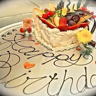 誕生日・記念日のお祝いをしたい方必見!特典有り♪