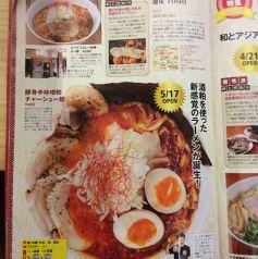 麺屋 TOSHIのおすすめポイント1