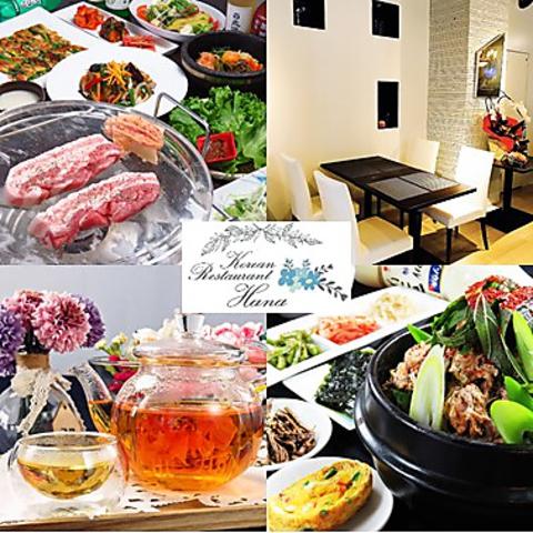 女性目線のデザイナーズ空間で人気の韓国料理★メインが選べる絶品コースは2980円~