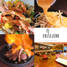 El callejero TAPAS AND BARの写真