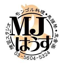モンゴル料理と馬頭琴 生音楽のお店 MJはうすの写真