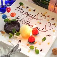 誕生日のお祝いもお手伝い♪お気軽にご相談ください!