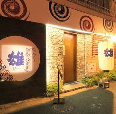 yakitori sake dining 焼鳥 酒 ダイニング 雄 ゆうの雰囲気1