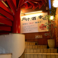 宴会をするなら肉汁溢れる肉汁酒場矢場チャイナへ♪