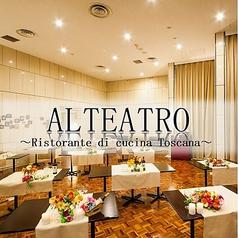 アル・テアトロ AL TEATROの特集写真