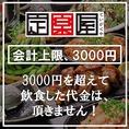 《爆発的人気!》手作り料理がどれだけ食べても飲んでも安心♪、上限3000円(税抜)!!