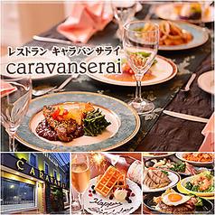 Caravan Serai キャラバンサライ 京成津田沼の写真