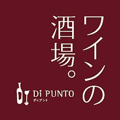 ディプント Di PUNTO 飯田橋店の外観3