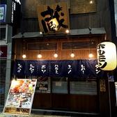 京ホルモン蔵 大手筋店の雰囲気3
