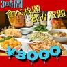 餃子王 錦店のおすすめポイント1
