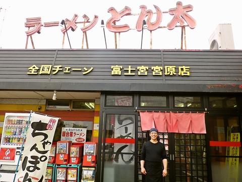 ラーメンとん太 宮原店