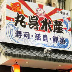 丸呉水産の写真