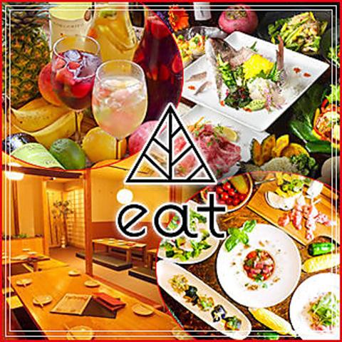 【eat】=【食べる】の原点である健康的で新鮮な旬の食材を楽しめる♪産直食材の料理