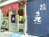 久丸 中野坂上本店の雰囲気3