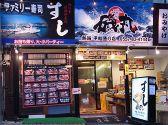 磯丸 平和通り店 熱海のグルメ