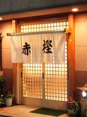 赤樫鮨の写真